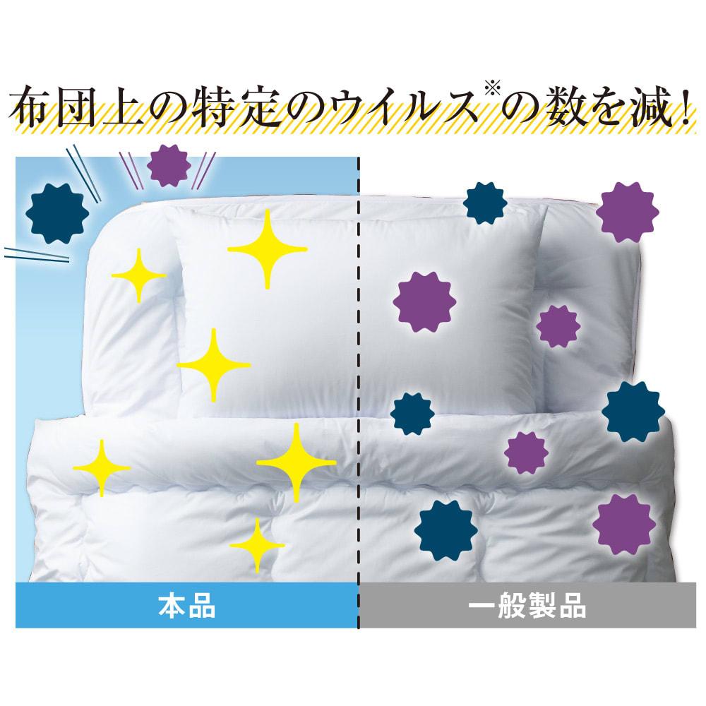 抗ウイルス加工布団シリーズ 掛け布団カバー 綿100%の側生地には、繊維上の特定のウイルスの数を大幅に減少させる抗ウイルス加工が施されています。効果は洗濯後も変わらずに続くので、ずっと安心!