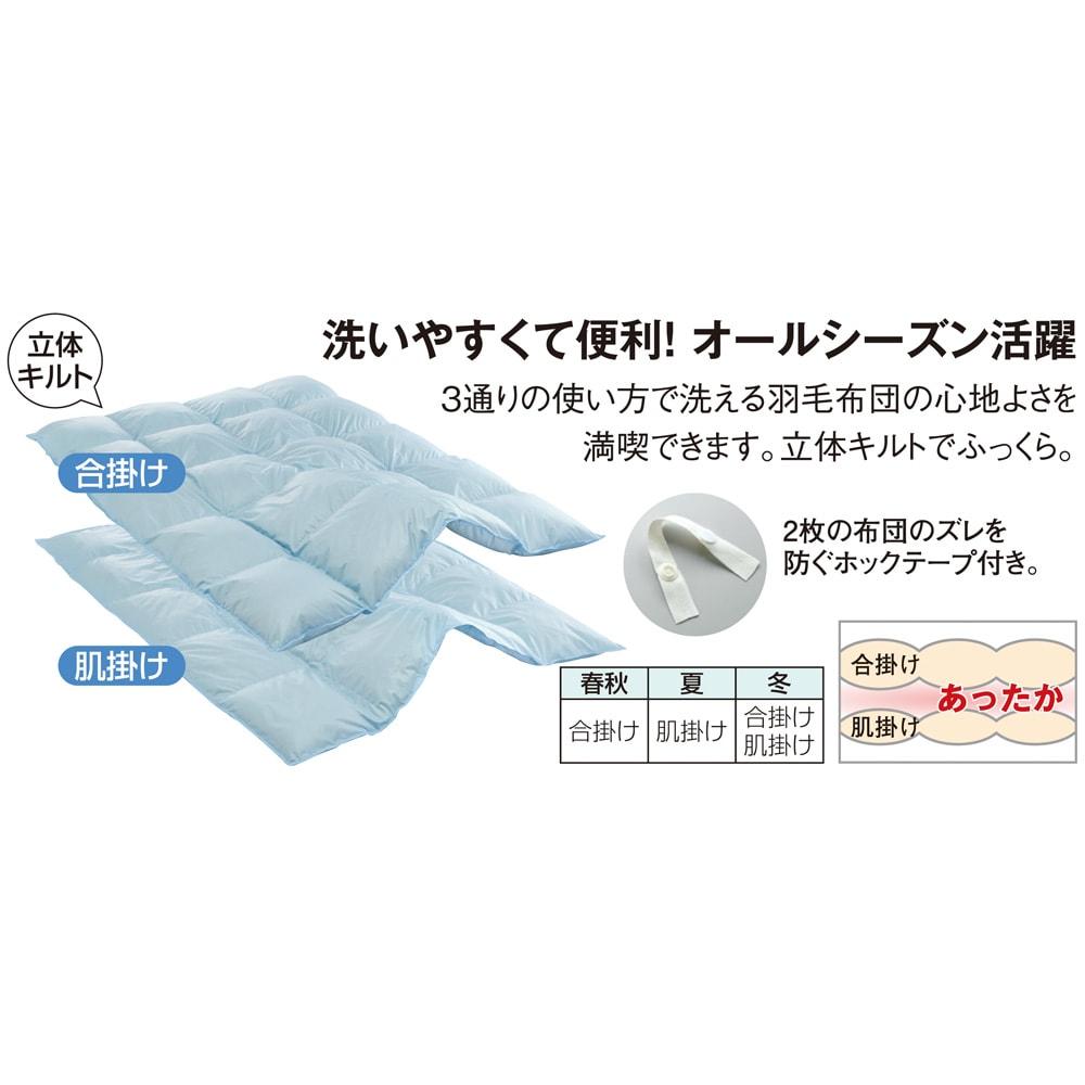 ウォッシュニング・ハウス お家で洗える2枚合わせ羽毛掛け布団 やや厚手の合掛けと薄手の肌掛けの2枚合わせ。3通りの使い方で1年中快適です。