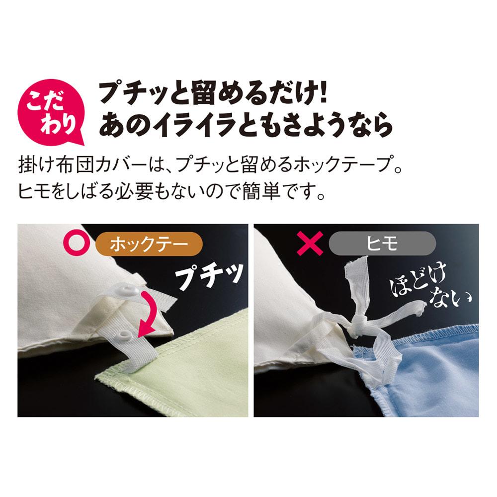 スーパーソフト加工 掛け布団カバー お布団のずれを防ぐホックはワンタッチ式。ご好評いただいてます