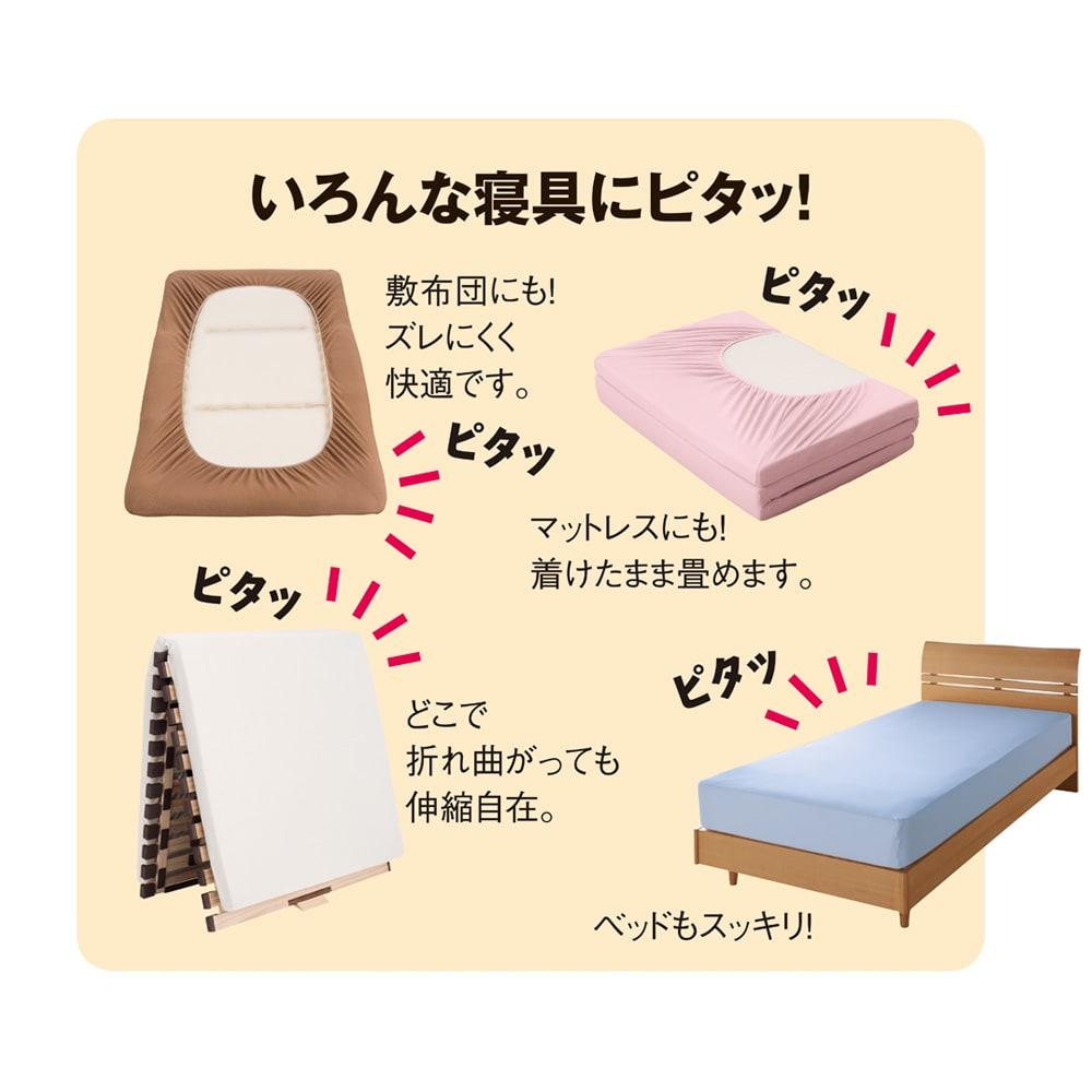 【西川リビング】のび~るフィットシーツ(クイックラップシーツ)