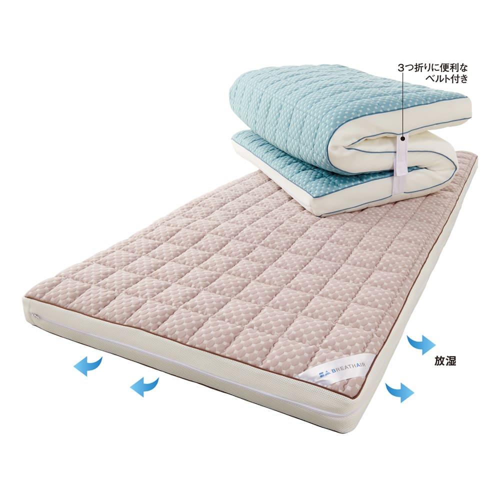 リッチな寝心地 ブレスエアー(R) NEWデラックス シリーズ 3つ折り敷布団 上から(ア)ブルー (イ)グレー 【ブレスエアー(R) NEWデラックス 3つ折り敷布団】敷布団とは思えない贅沢感。厚さ約10cmというボリュームリッチな敷布団。畳やフローリングに1枚敷くだけで、まるで高級ベッドのようにラグジュアリーな寝心地が楽しめます。