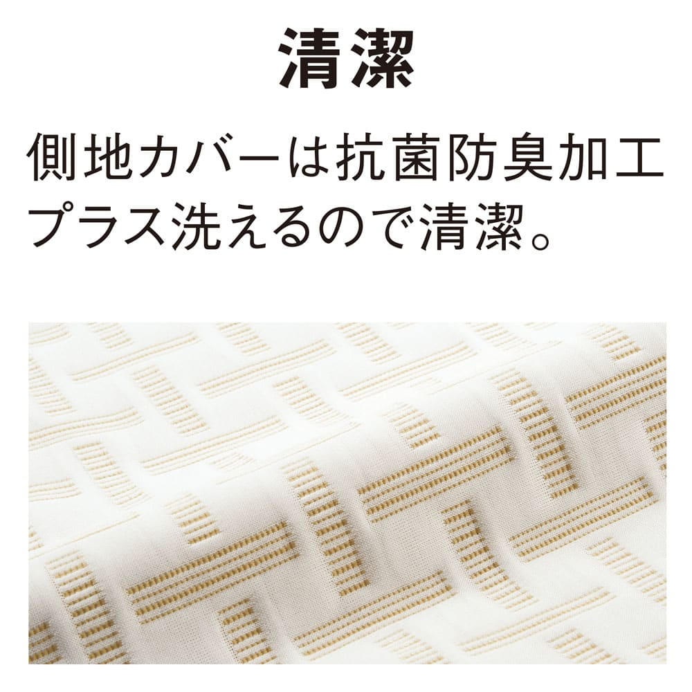 Afitマットレスシリーズ 3つ折り敷布団 清潔 側カバーは抗菌防臭加工プラス洗えるので清潔。