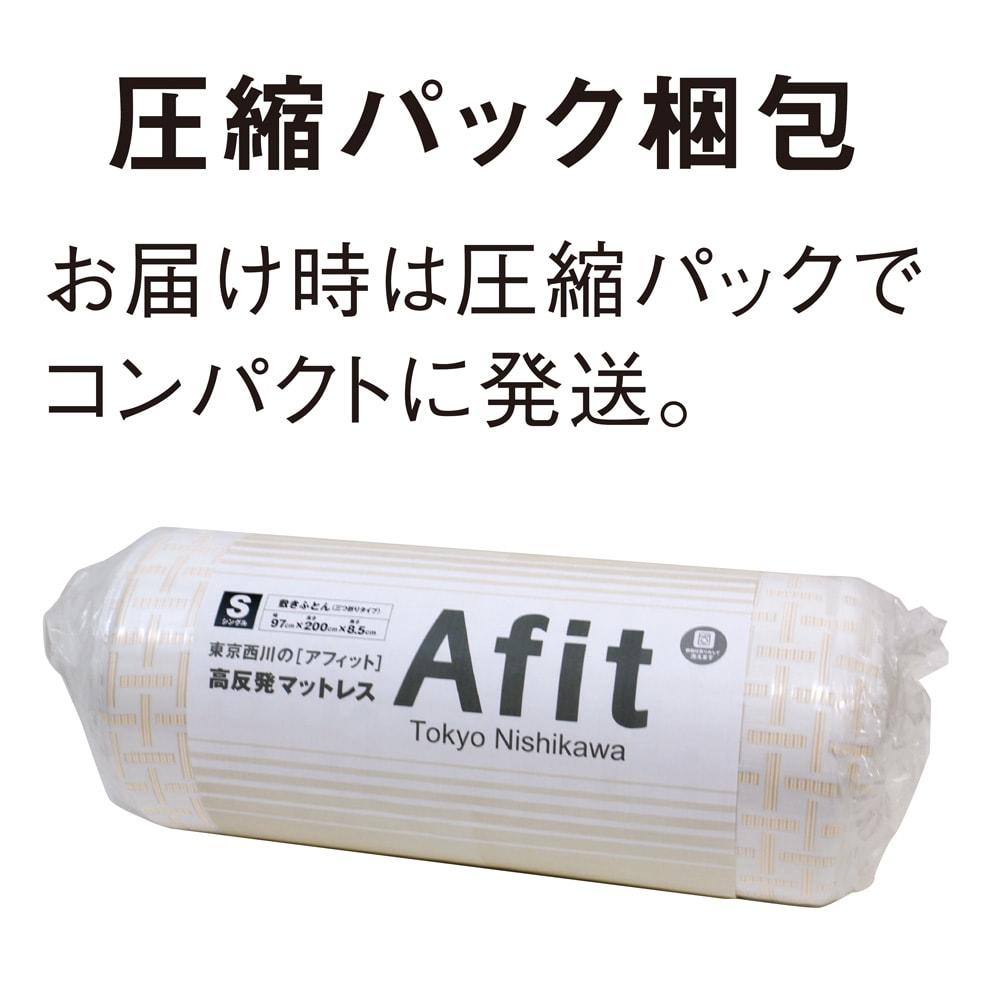 Afitマットレスシリーズ 3つ折り敷布団 圧縮パック梱包 お届け時は圧縮パックでコンパクトに発送。