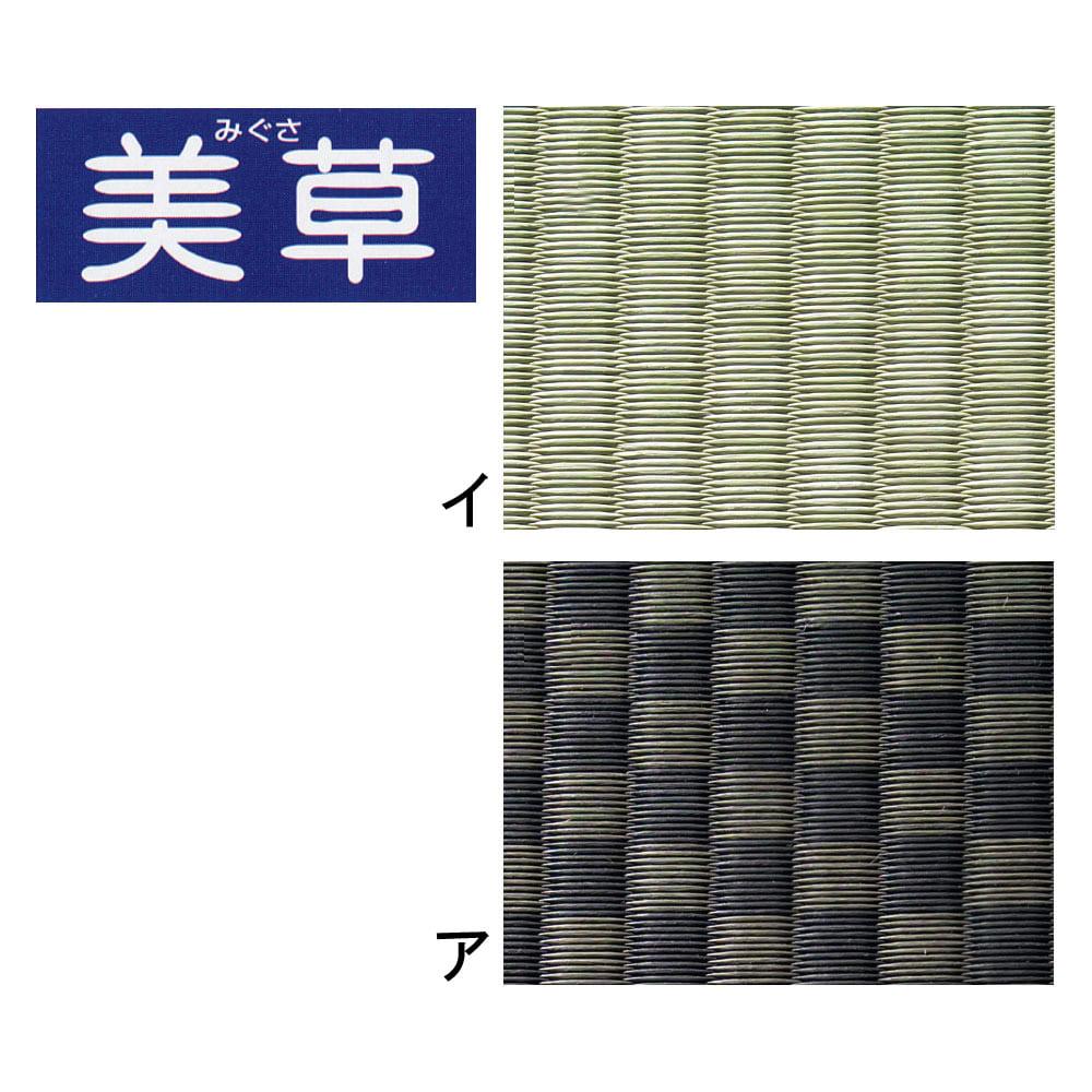 跳ね上げ美草畳収納ベッド ヘッド付き 畳は市松模様になっています。 清潔感が持続するセキスイの畳表「美草」。