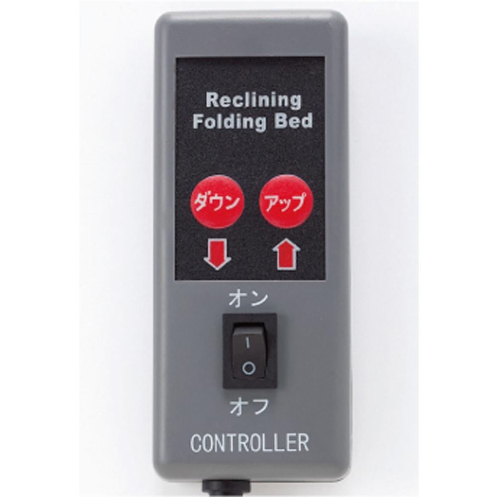 開梱してすぐ使える![組立不要]低反発ダブルリクライニング電動ベッド ON・OFFスイッチ付きの使いやすいリモコン。