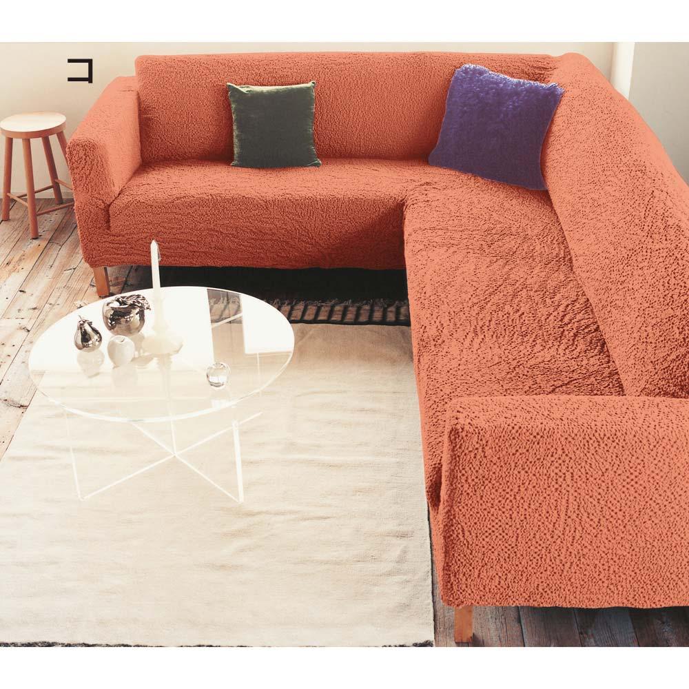 イタリア製[ブックレ] ソファカバー コーナー (コ)オレンジ ※写真はアーム付き用です。