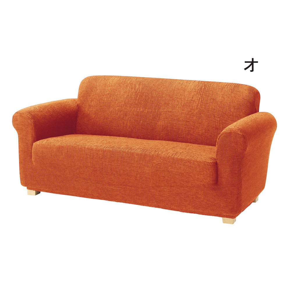 スペイン製〈ノエミ〉 ソファカバー アーム付きソファタイプ (オ)オレンジ ※写真は2人掛け用です。