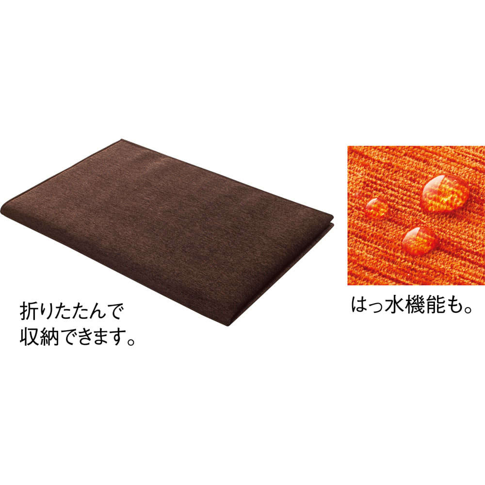 シェニールフラットラグ(カーペット) 畳むとコンパクトに。はっ水機能でお手入れも楽々!