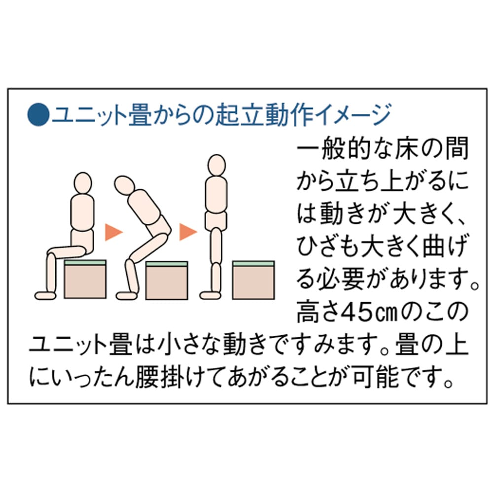 ユニット畳シリーズ ミニ 高さ45cm 高さ45cmはベンチとしても使用できます。