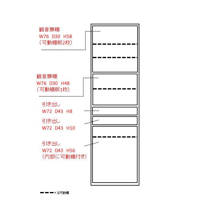 家電が使いやすいハイカウンター奥行50cm 食器棚高さ214cm幅80cm/パモウナCQ-800K 内寸図(単位:cm)