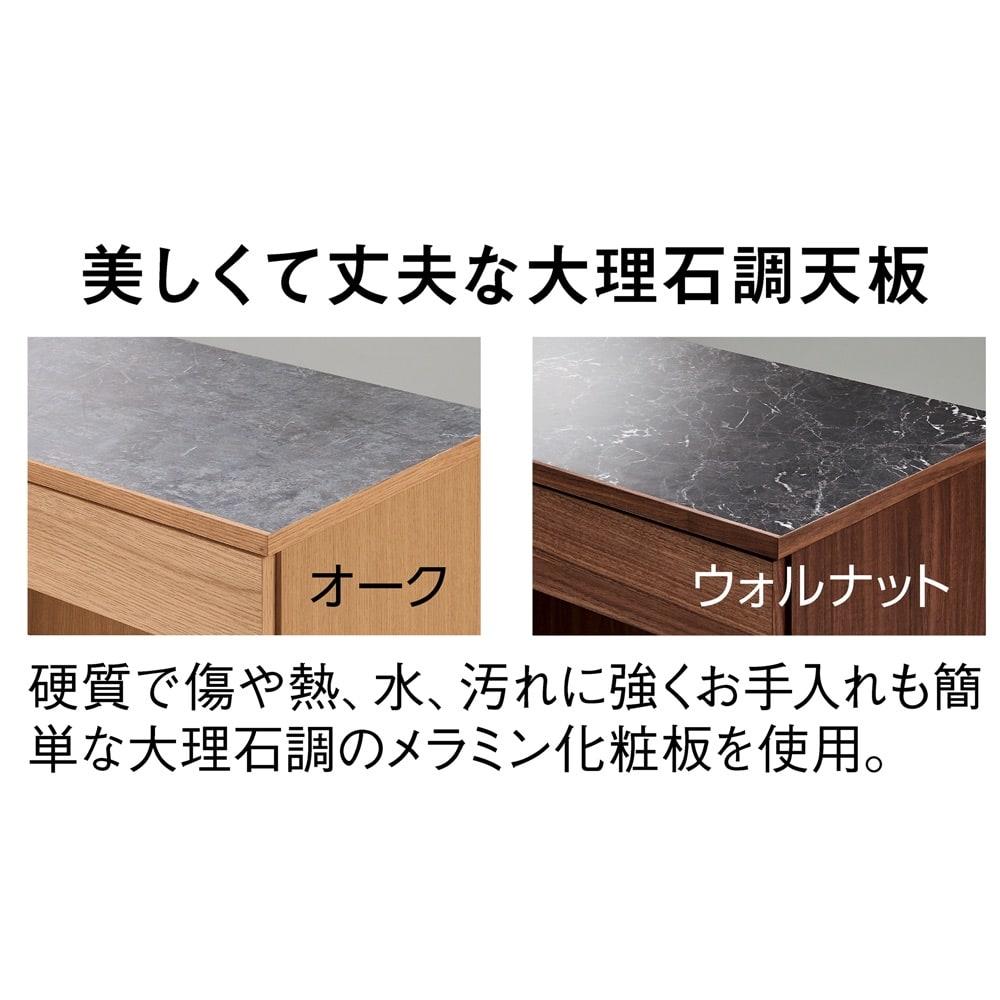 組み合わせ自由な大理石調天板キッチンカウンター ウォルナット 幅80cmカウンター ※お届けはウォルナットタイプです。