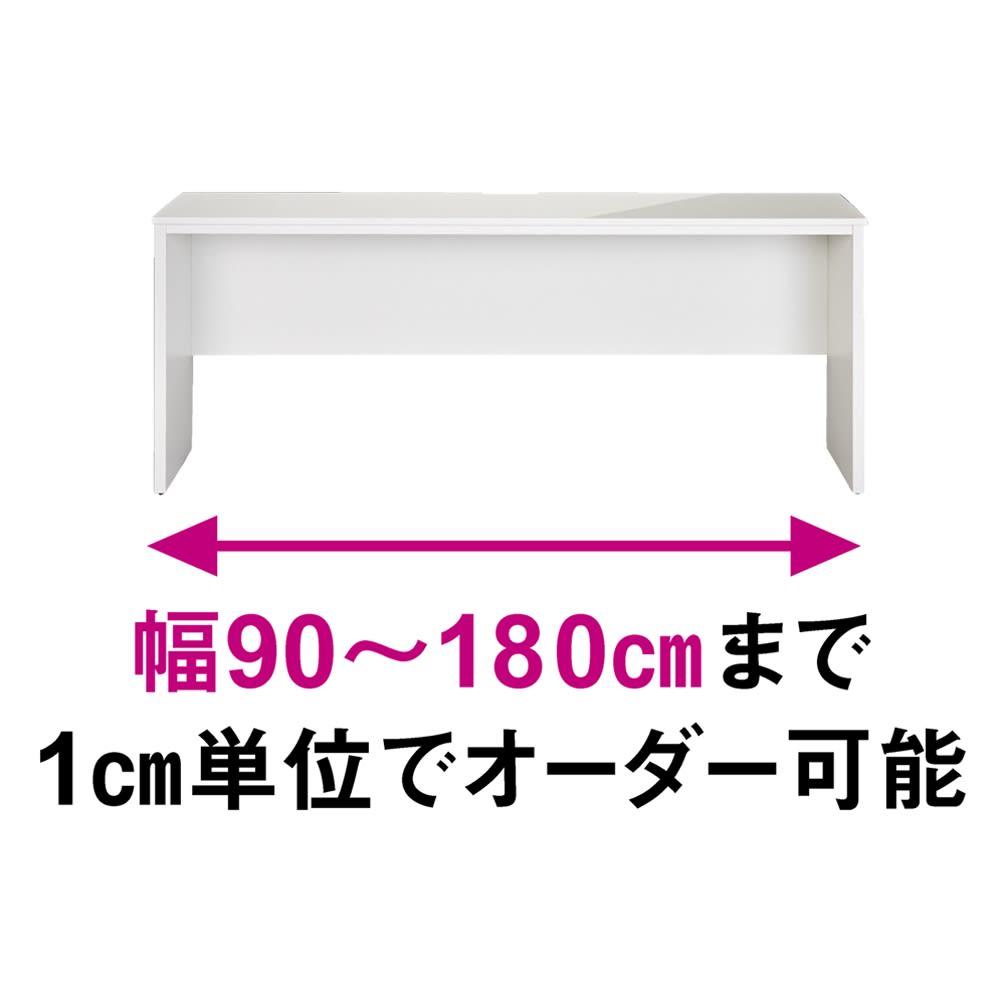 幅・奥行・高さが選べる幅サイズオーダーカウンター 高さ85cmカウンター 幅90~180cm・奥行30cm 幅は90cm~180cmまで1cm単位でオーダー可能です。