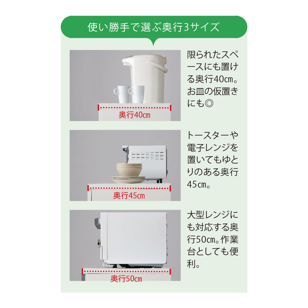 サイズが選べる家電収納キッチンカウンター ハイタイプ 幅60cm 奥行きは、収納物や空間に合わせて3サイズからお選びいただけます。