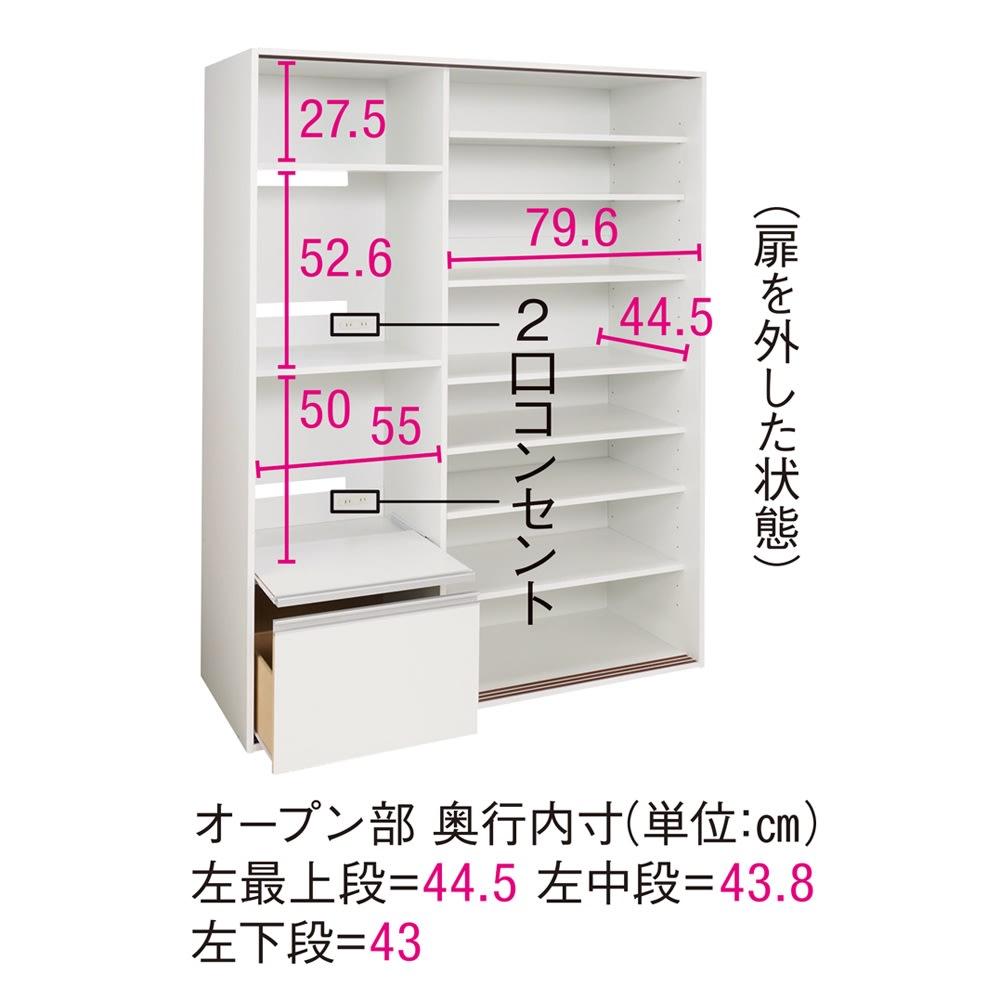 大量収納 3枚引き戸キッチン収納庫 (イ)ホワイト 内寸図(扉を外した状態)