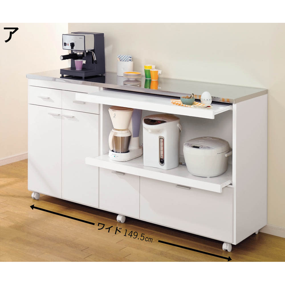 家電たっぷり収納ステンレス天板カウンター 幅149.5cm 使用イメージ(ア)ホワイト