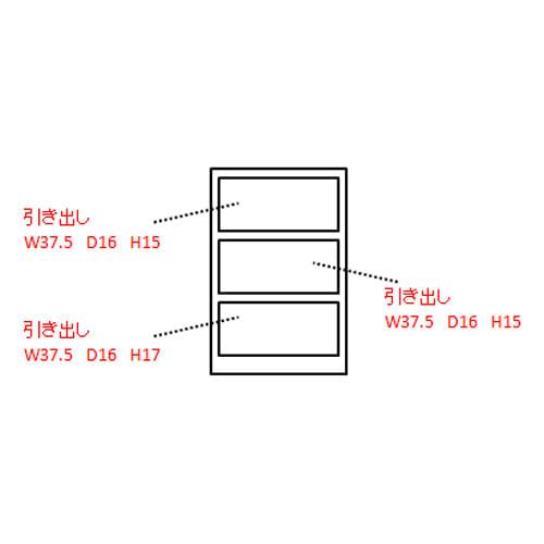 ウォルナットカウンター下収納庫 引き出し 幅45奥行23高さ70cm 内寸図(単位:cm)