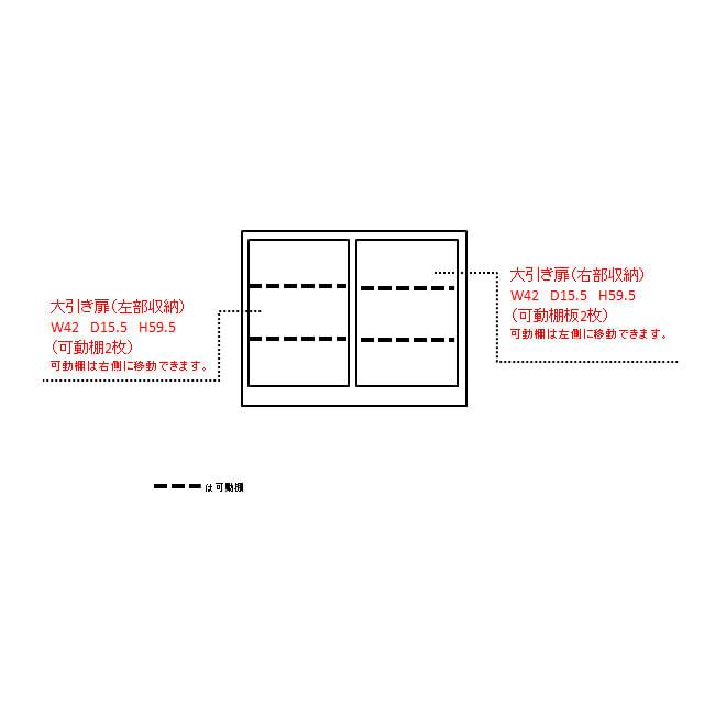 ウォルナットカウンター下収納庫 引き戸 幅90奥行23高さ70cm 内寸図(単位:cm)