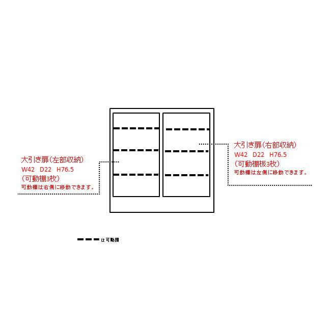 ウォルナットカウンター下収納庫 引き戸 幅90奥行29.5高さ87cm 内寸図(単位:cm)