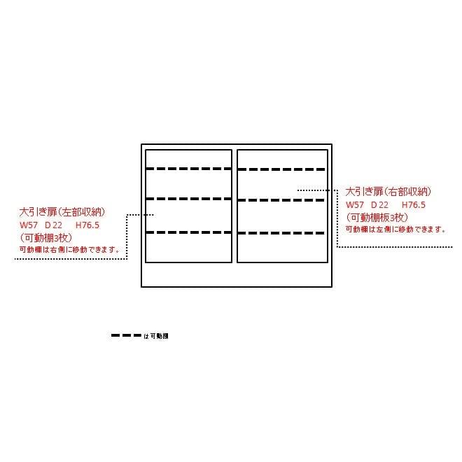 ウォルナットカウンター下収納庫 引き戸 幅120奥行29.5高さ87cm 内寸図(単位:cm)