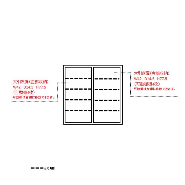 1cmピッチで棚板調整カウンター下引き戸収納庫 幅90cm(2枚扉) 奥行21.5cm・高さ90cm 内寸図(単位:cm)