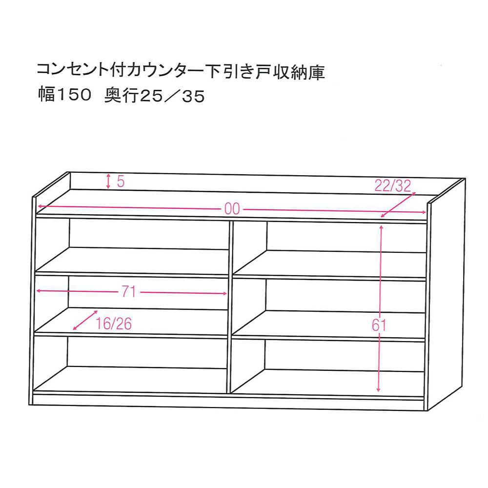 コンセント付き引き戸カウンター下収納庫 幅148cm奥行25cm 内寸図(単位:cm)