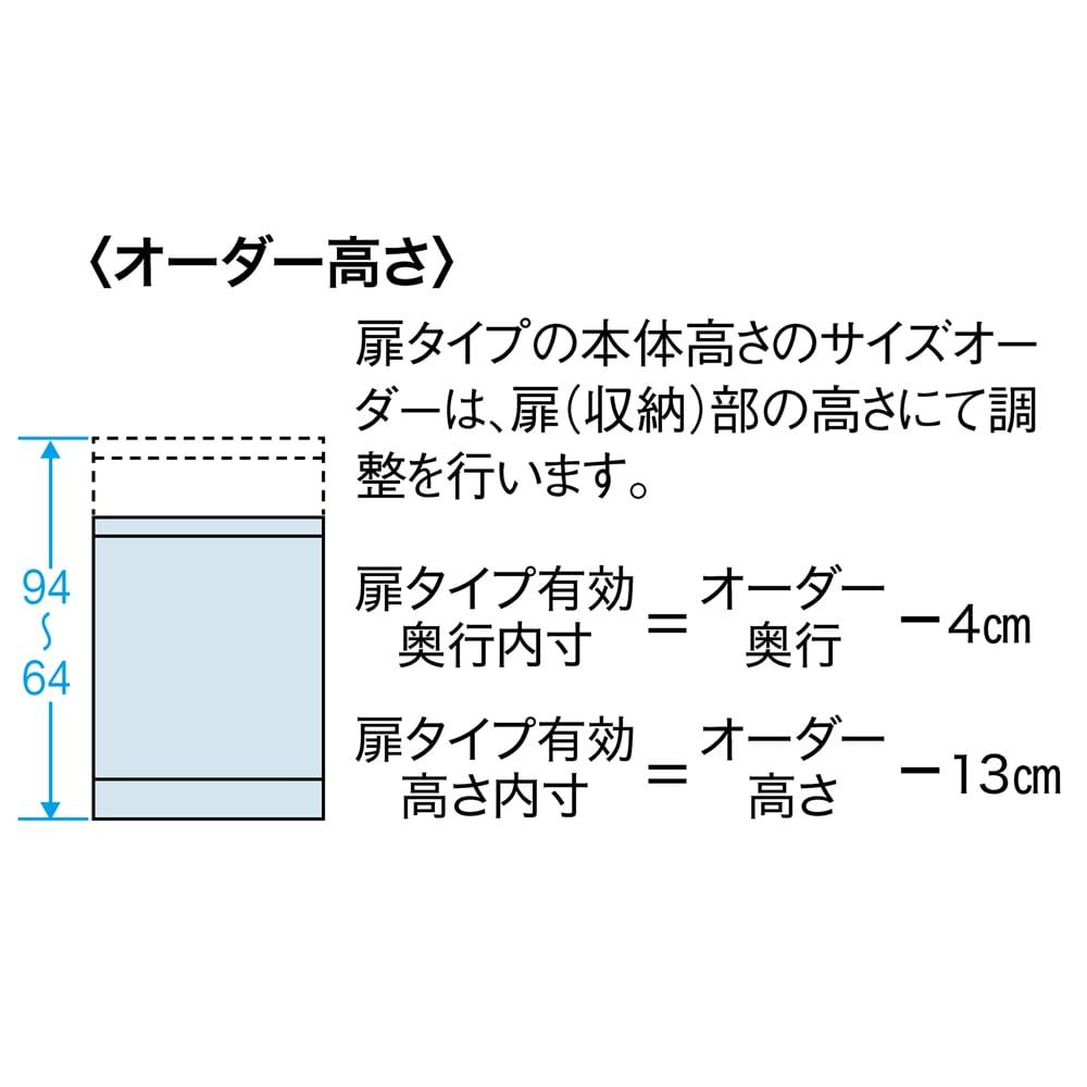 高さ・奥行サイズオーダー鍵付きカウンター下収納庫 3枚扉・幅87cm オーダー高さに伴う内寸図