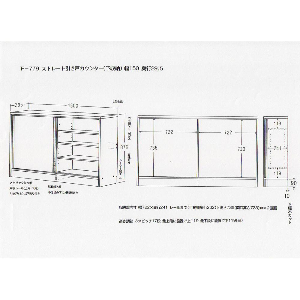 ストレートライン カウンター下引き戸収納庫 幅150 奥行30cmタイプ ≪図面≫