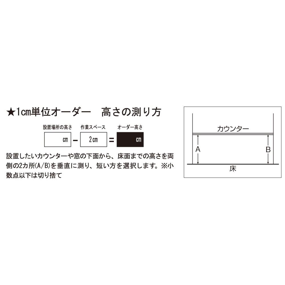 オープン棚付きカウンター下収納庫 2枚扉 《幅60cm・奥行20cm・高さ71~100cm/高さ1cm単位オーダー》 設置場所の高さの測り方