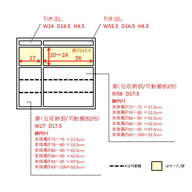 オープン棚付きカウンター下収納庫 3枚扉 《幅90cm・奥行20cm・高さ71~100cm/高さ1cm単位オーダー》 内寸図(単位:cm)