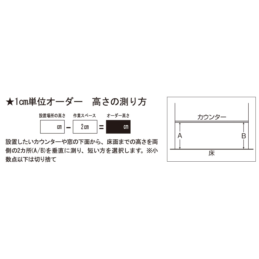 オープン棚付きカウンター下収納庫 4枚扉 《幅120cm・奥行30cm・高さ71~100cm/高さ1cm単位オーダー》 設置場所の高さの測り方