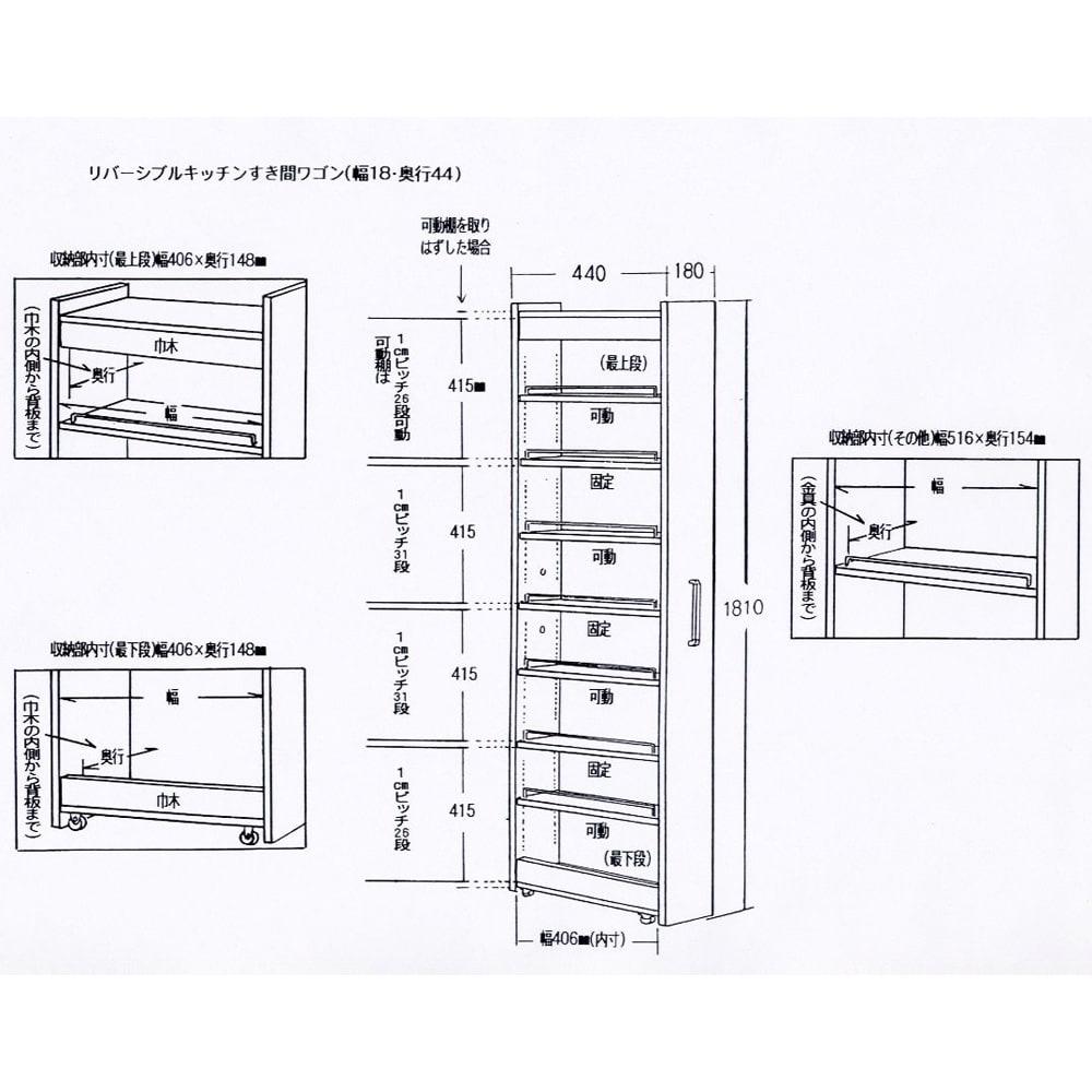 リバーシブル キッチンすき間収納ワゴン 奥行44cmタイプ 幅18cm