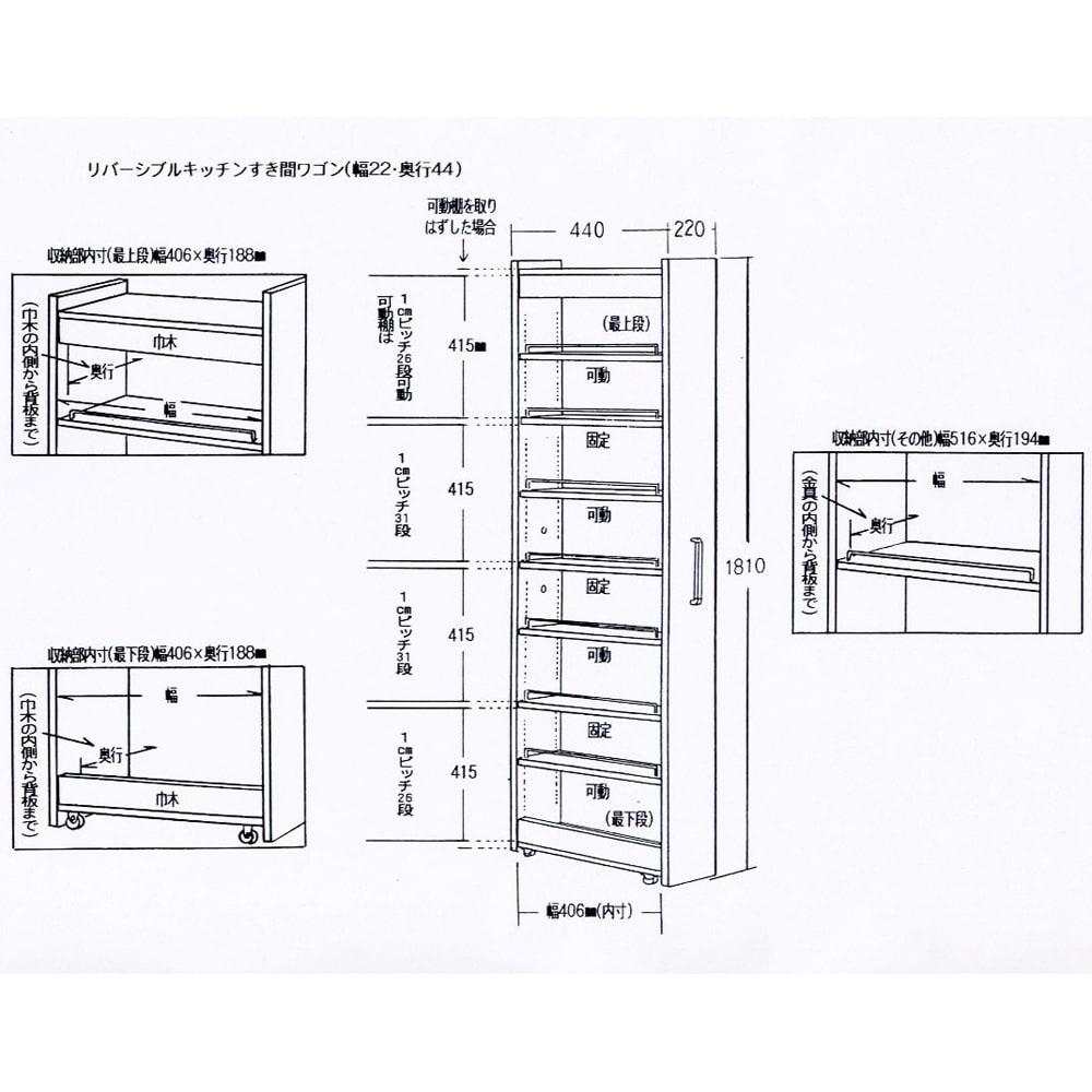 リバーシブル キッチンすき間収納ワゴン 奥行44cmタイプ 幅22cm