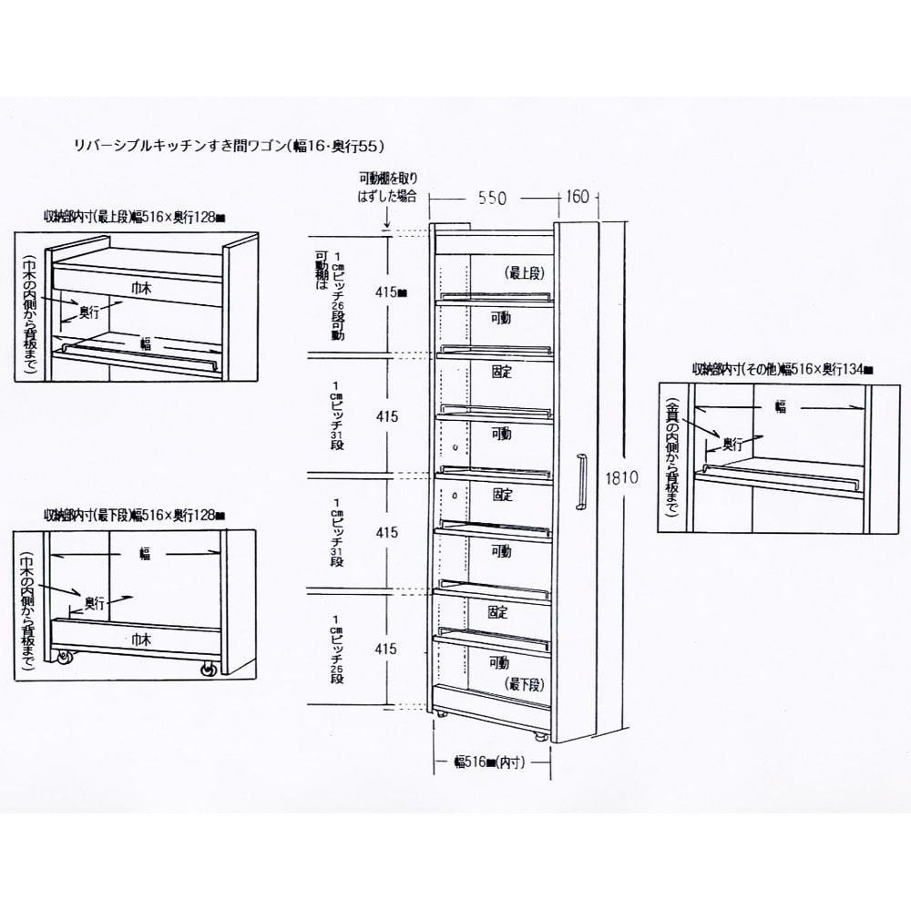 リバーシブル キッチンすき間収納ワゴン 奥行55cmタイプ 幅16cm
