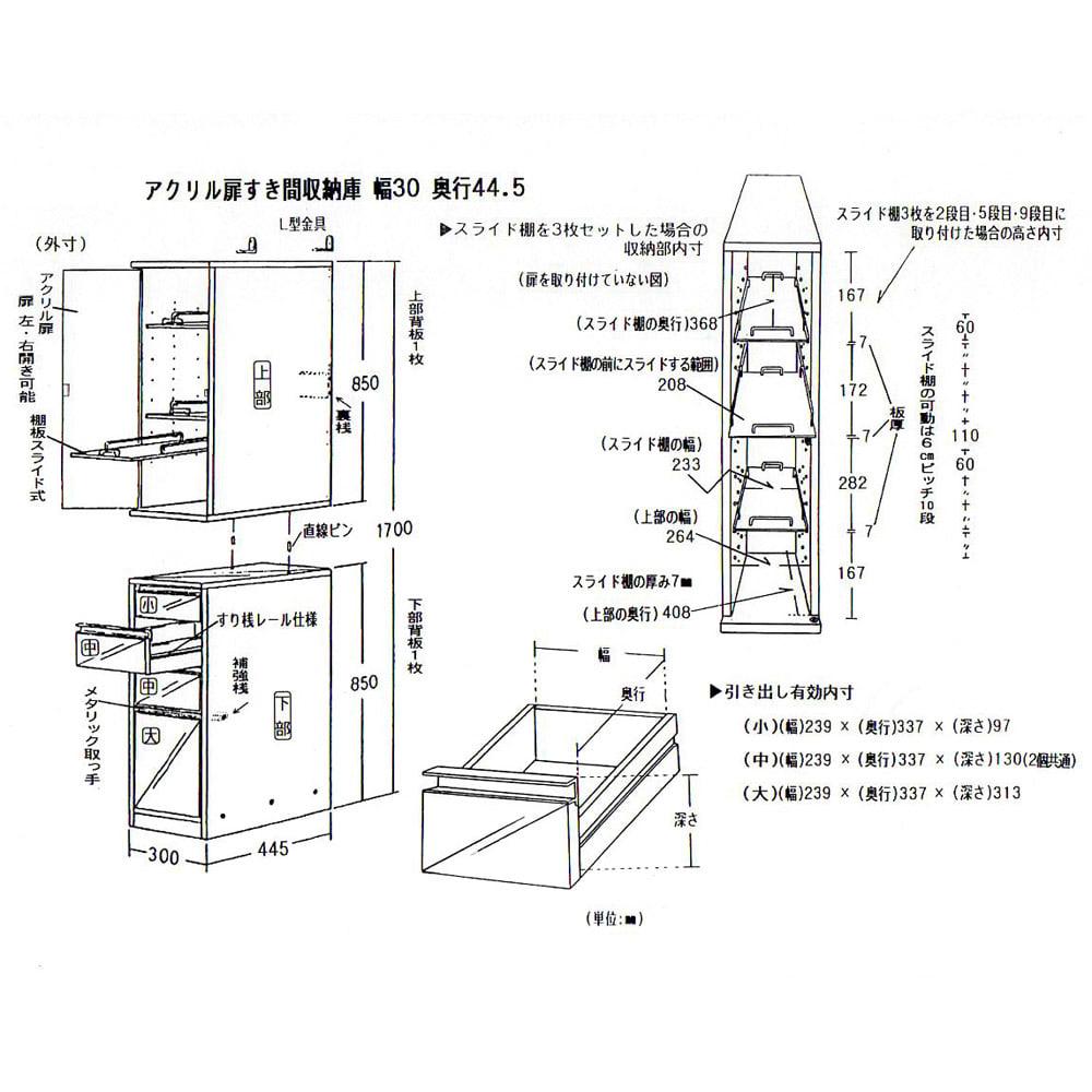 上品な清潔感のあるアクリル扉のキッチンすき間収納 幅30cm・奥行44.5cm 【詳細図 サイズ入り】
