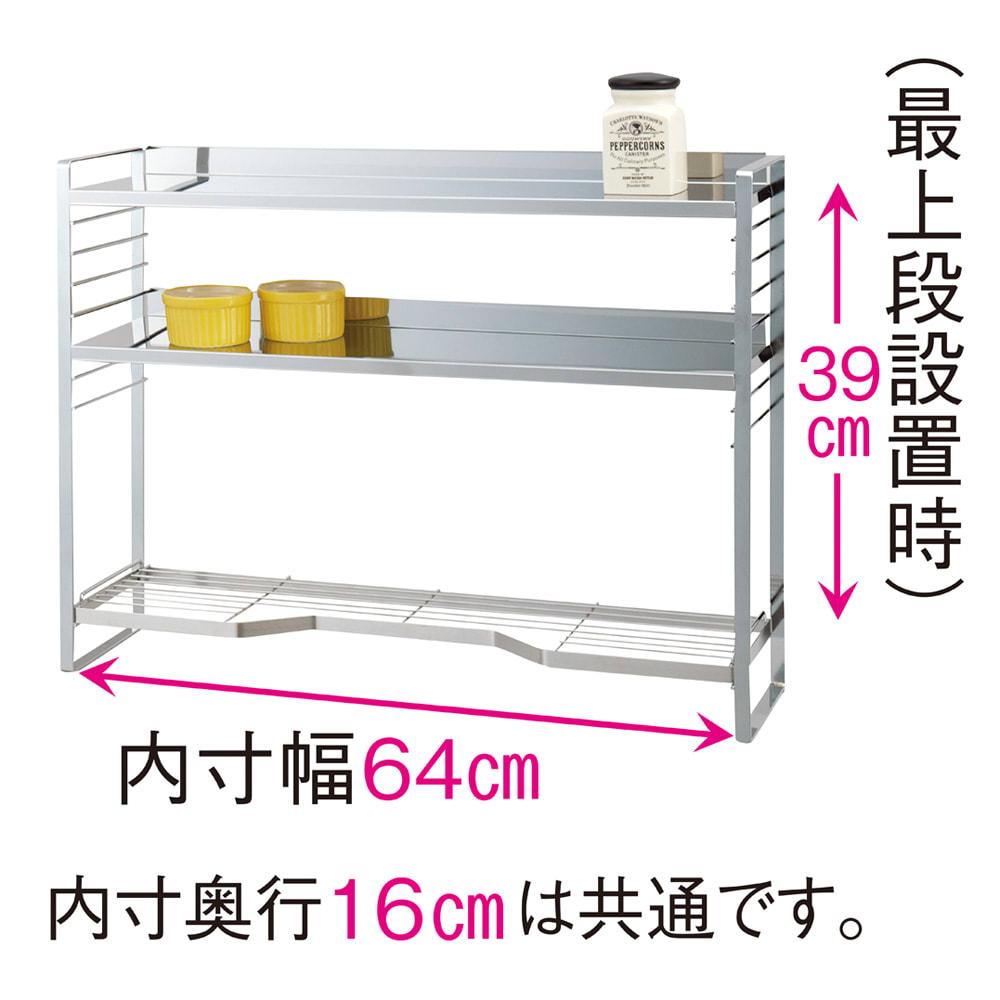 ステンレス棚板コンロ奥ラック 3段・幅67.5cm