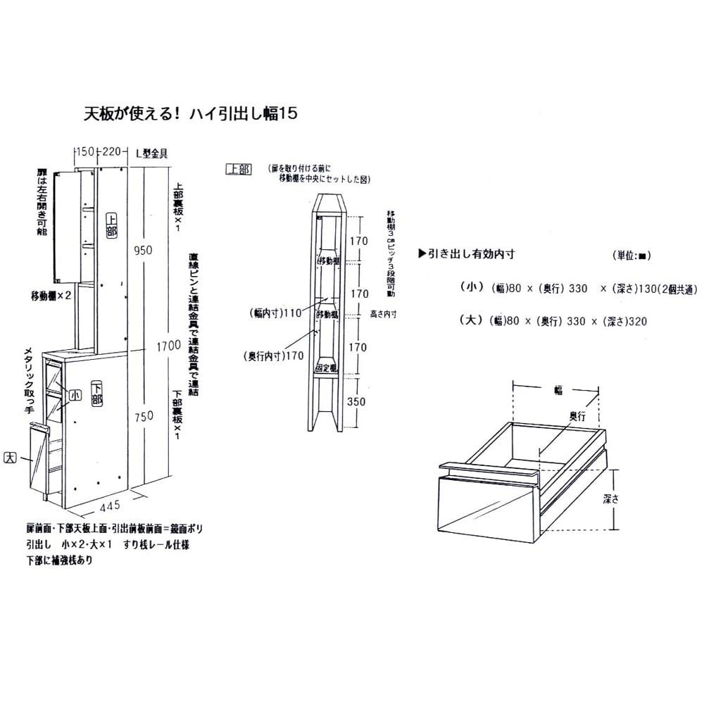 天板が使える 光沢仕上げ扉付きすき間収納庫 ハイタイプ・幅15cm 【詳細図 サイズ入り】