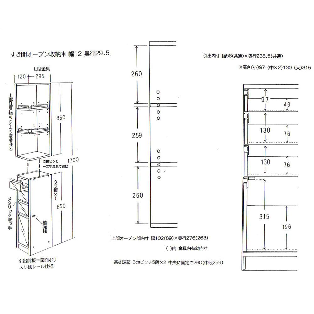 取り出しやすい2面オープン隙間収納庫 奥行29.5cm・幅12cm 【サイズ詳細図】