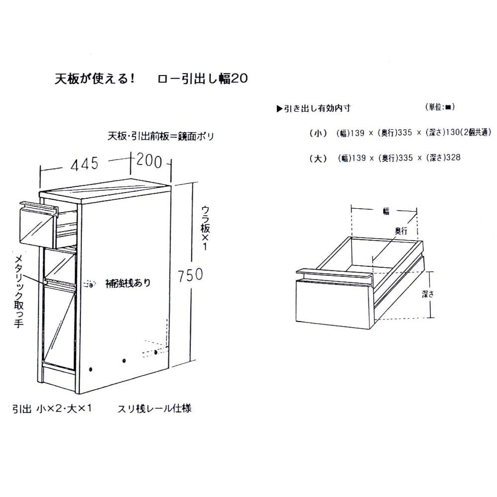 天板が使える すき間収納庫 ロータイプ・幅20cm 【詳細図 サイズ入り】