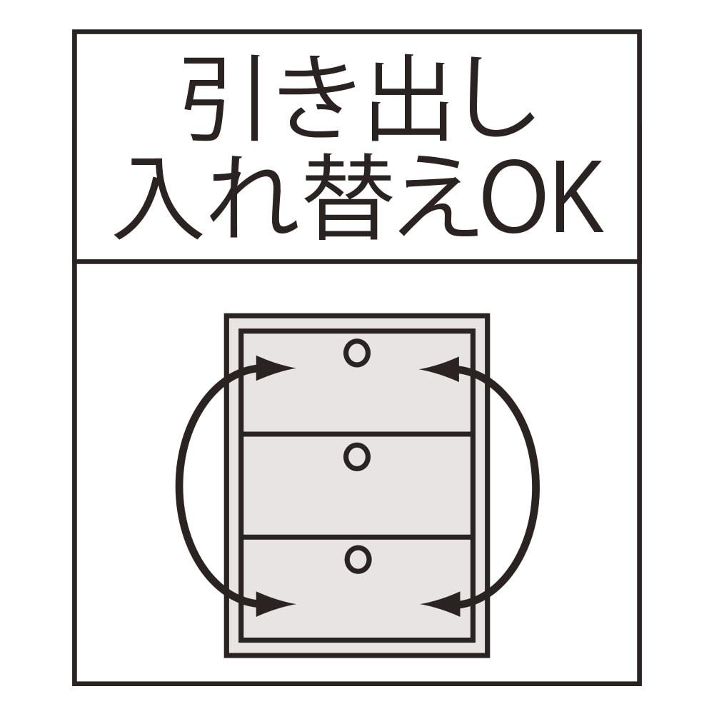 光沢仕上げ内部化粧チェスト 幅70・奥行45cm 引き出し入れ替えOK