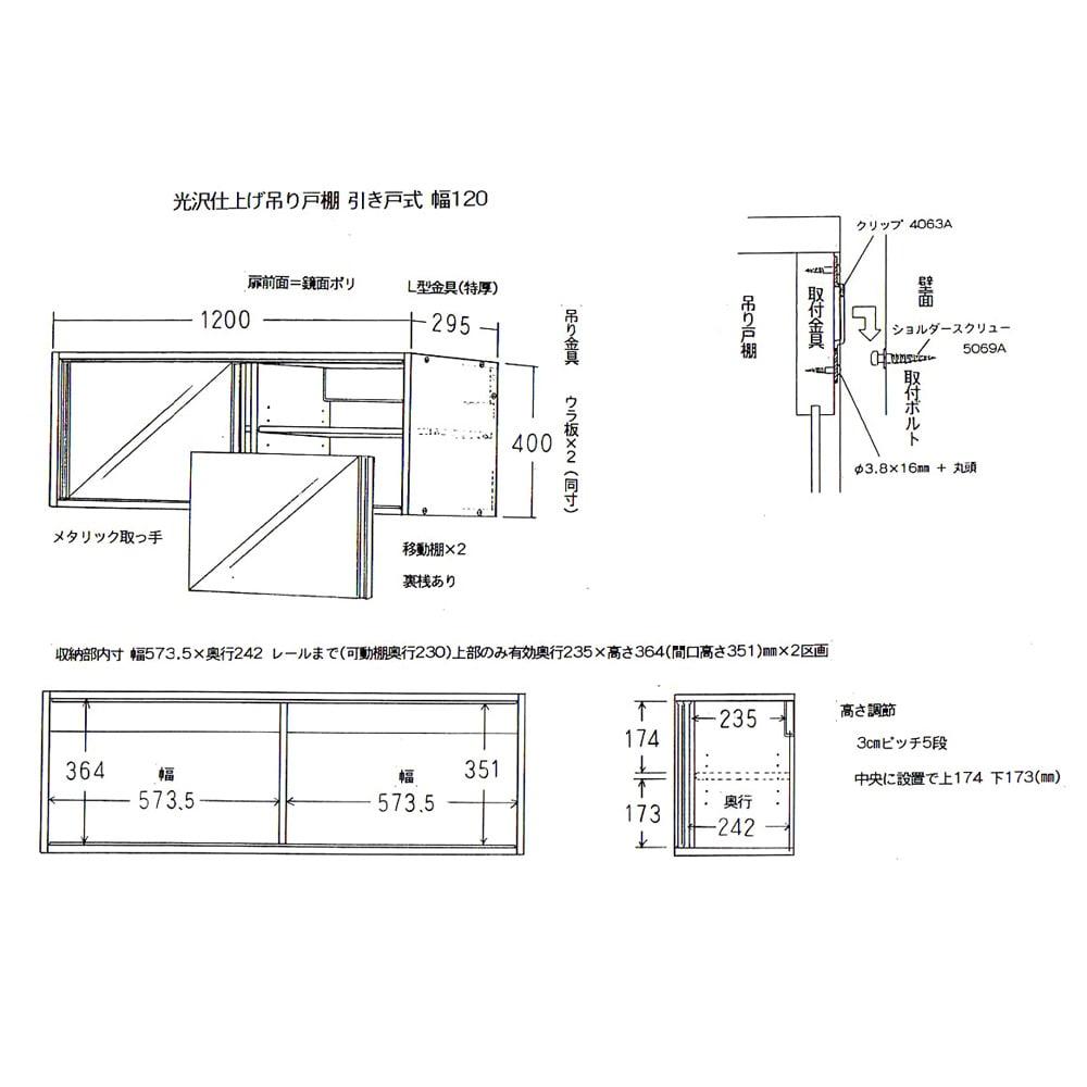 光沢仕上げ吊り戸棚 引き戸タイプ 幅120cm 詳細サイズ入りイラスト