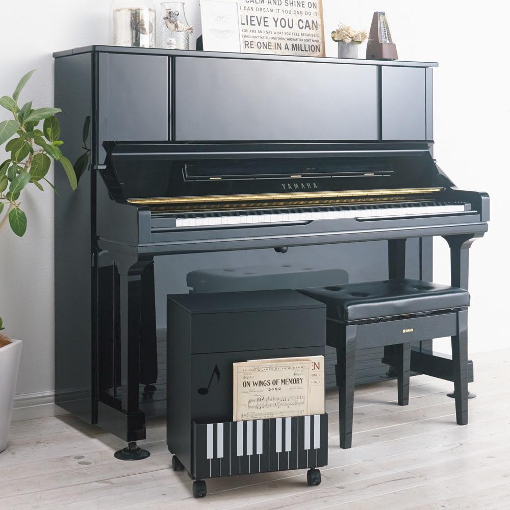 鍵盤柄 ピアノの下にぴったり楽譜キャビネット コーディネート例(ア)ブラック 前面の収納部が鍵盤柄になっておりピアノ下に置くと雰囲気があります。