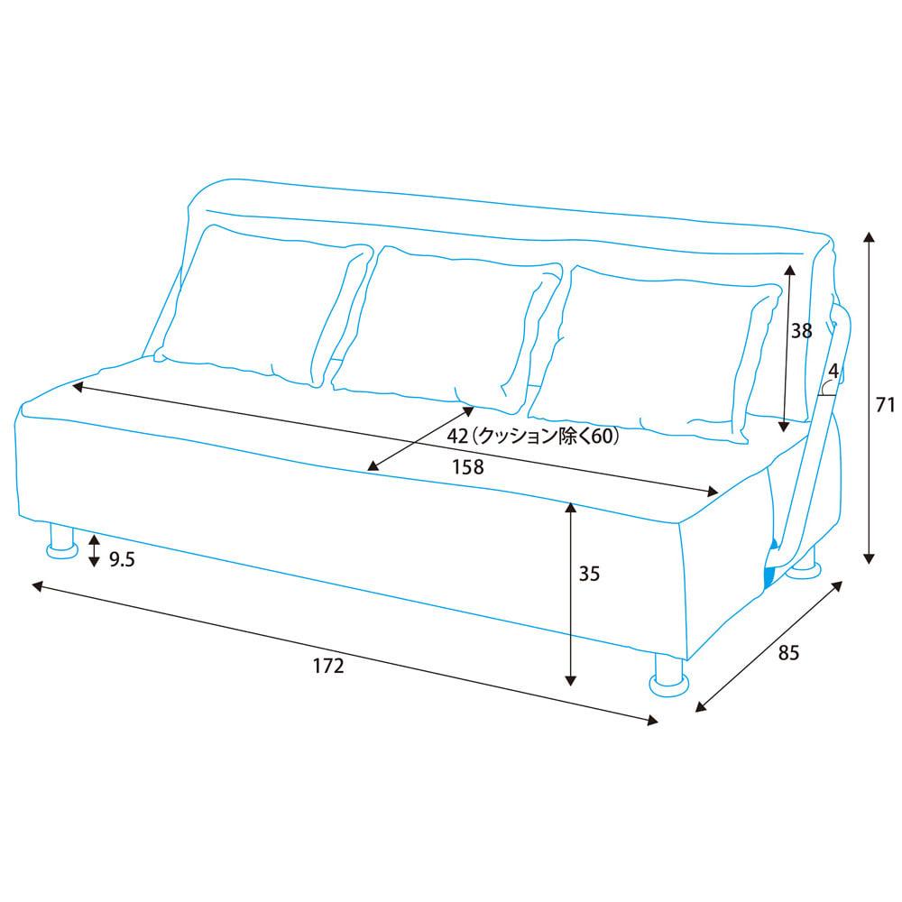 簡単にベットに変身!壁につけたまま使えるソファベッド 幅172cm 詳細図(単位:cm) ※幅サイズはソファ横部のパイプも含んだサイズです。