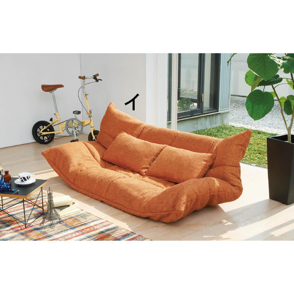 国産・高機能!洗えるカバーリング 低反発マルチリクライニングハイバックソファ (イ)オレンジ ※写真はスタンダードタイプです。