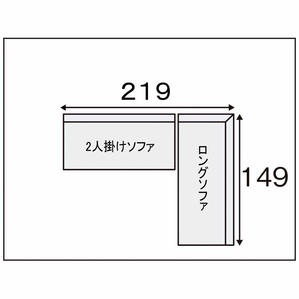 シンプルスタイルコーナーソファ お得な2点セット 【組合せ時サイズ詳細】  平面図(単位:cm) ※お届けは2人掛けソファ+ロングソファです。