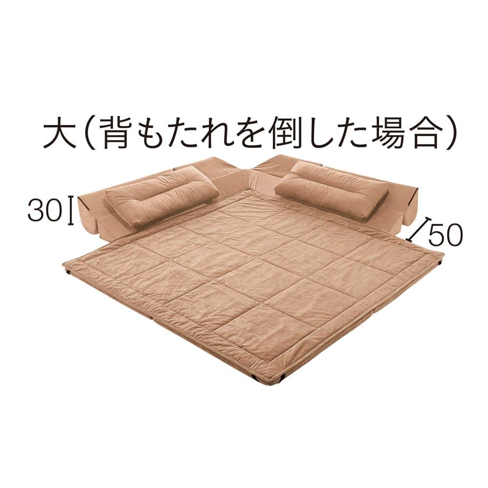 包まれるしあわせのクッション付きごろ寝ソファ 大(190×190cm) (ア)ナチュラル ※背もたれを倒した場合の奥行内寸(単位:cm)=37.5
