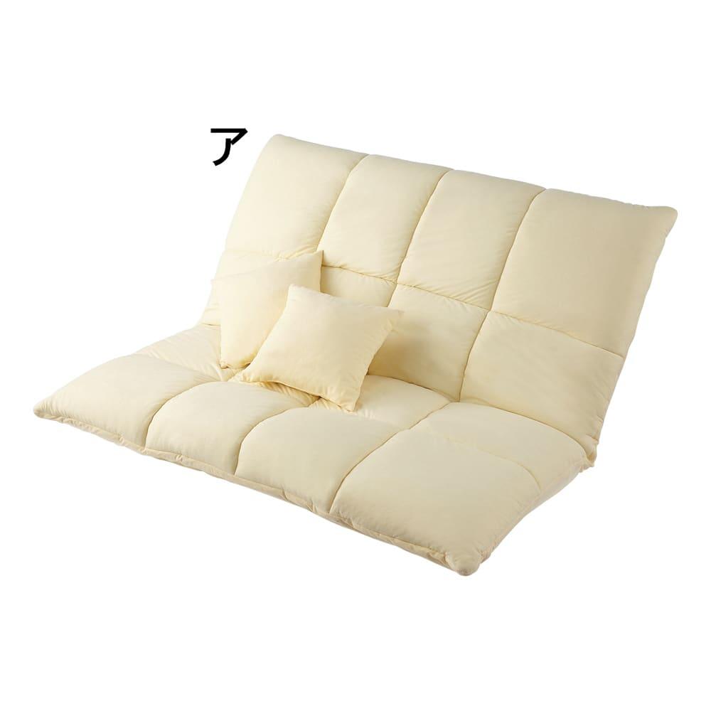 マルチリクライニング コンパクトソファ(座椅子) ハイバックタイプ (ア)アイボリー