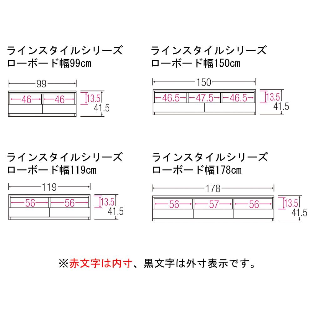 ラインスタイルシリーズ テレビ台 幅150cm 寸法図(単位:cm) ※赤文字は内寸、黒文字は外寸表示です。
