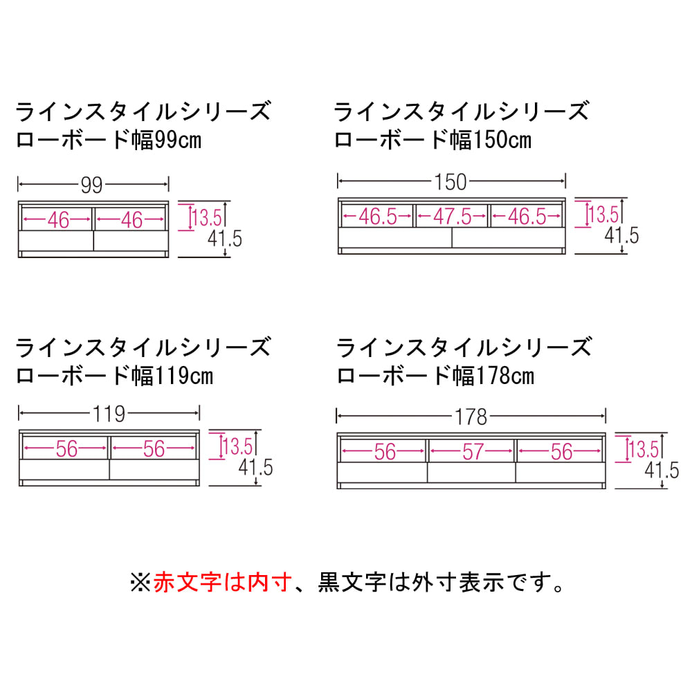 ラインスタイルシリーズ テレビ台 幅178cm 寸法図(単位:cm) ※赤文字は内寸、黒文字は外寸表示です。