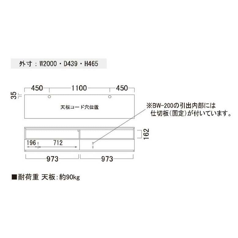 パモウナBW-200 輝く光沢のモダンリビングシリーズ テレビ台 幅200cm 内寸図(単位はミリです)
