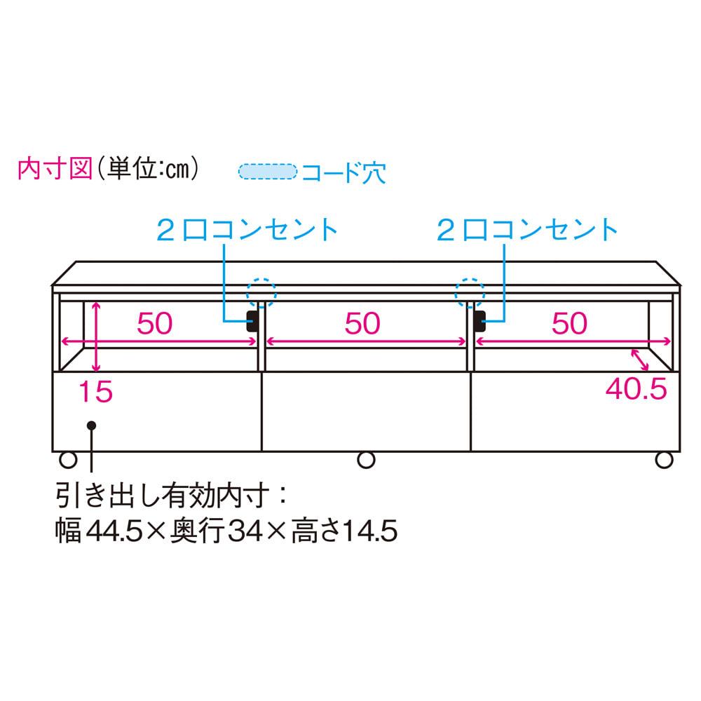 アルダー天然木ユニットボード キャスター付きテレビ台 幅159cm 内寸図